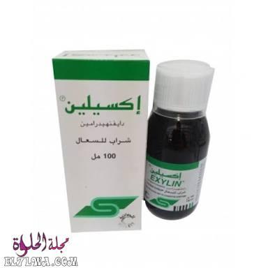 دواء اكسيلين Exylin شراب لعلاج الكحة والسعال والإحتقان مجلة الحلوة
