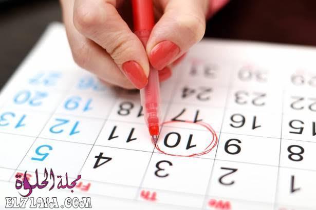 افضل وقت لحدوث الحمل بعد الدورة الشهرية