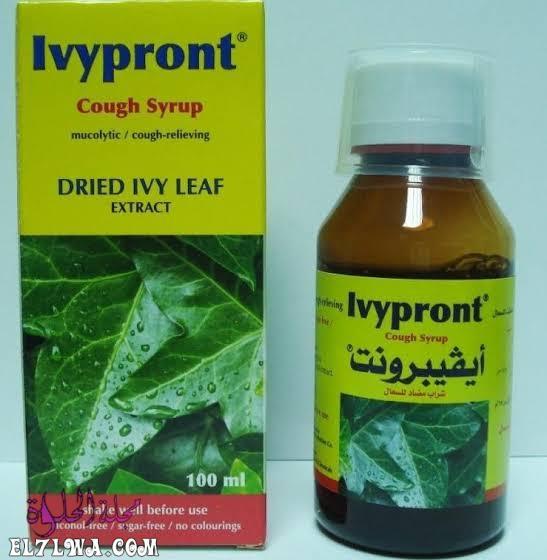 ايفيبرونت Ivypront لعلاج الكحة الجافة وطارد للبلغم