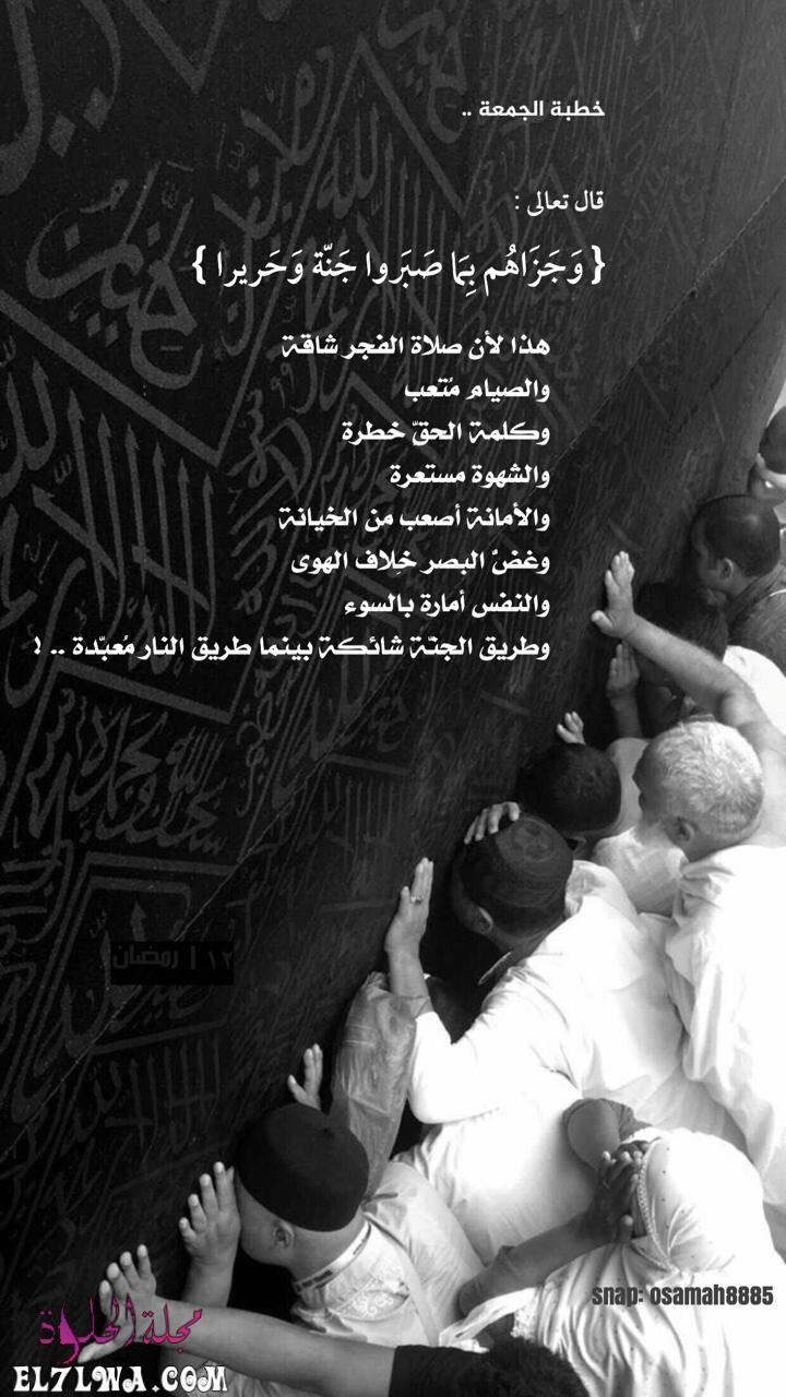 خلفيات يوم الجمعة صور يوم الجمعة دينية ادعية يوم الجمعة بالصور اجمل صور يوم الجمعة