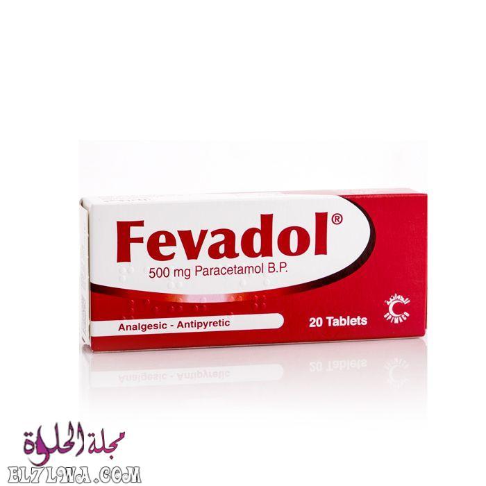 فيفادول fevadol مسكن للألم وخافض للحرارة