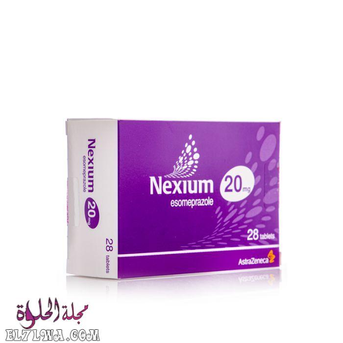 نيكسيوم Nexium لعلاج حرقة المعدة والتهاب المرئ مجلة الحلوة