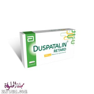دوسباتالين Duspatalin لعلاج التهابات القولون وقرحة المعدة