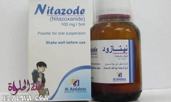 نيتازود Nitazod مطهر معوي لعلاج الاسهال والنزلات المعوية