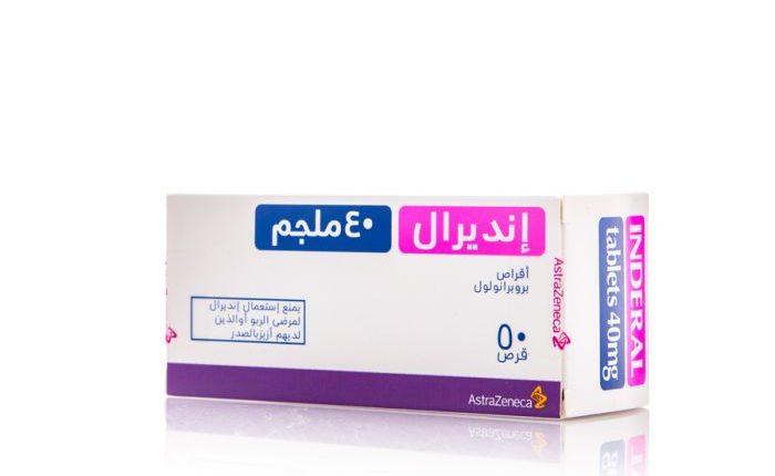 اندرال Inderal لعلاج ارتفاع ضغط الدم والقلب والقلق والصداع النصفي