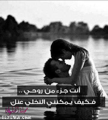 صور حب رومانسية مكتوب عليها كلام عن الحب كلام جميل عن الحب