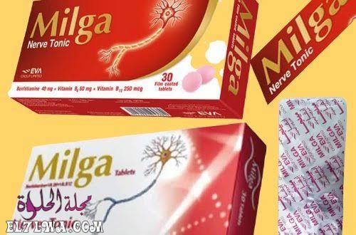 أقراص ميلجا Milga مقوي للأعصاب لعلاج التهاب الأعصاب والسكرى