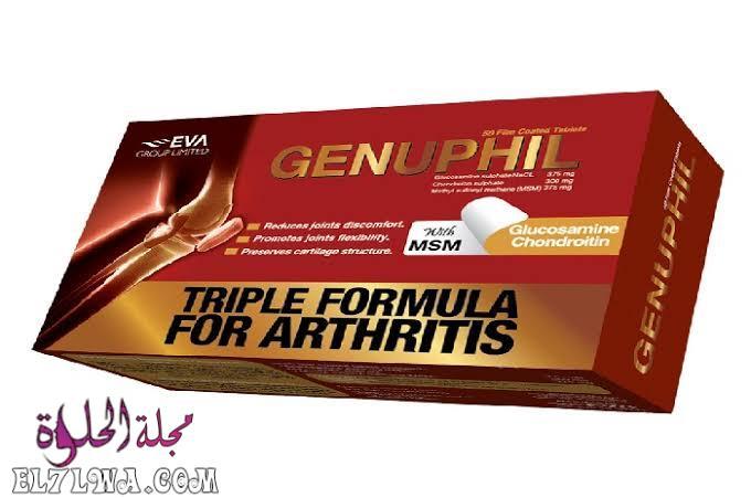 جينوفيل Genuphil لعلاج التهاب المفاصل والخشونة وألم العظام