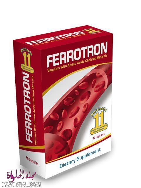 فيروترون ferrotron لعلاج فقر الدم ونقص الحديد