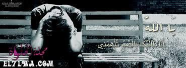 صور كفرات غلاف فيس بوك حزينة بوستات حزينة بوستات فيس بوك فيس بوك حزينة بوستات حزن جديدة