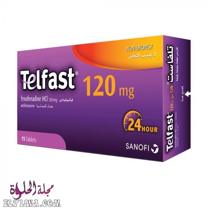 تلفاست Telfast لعلاج الحساسية والتهاب الجيوب الأنفية