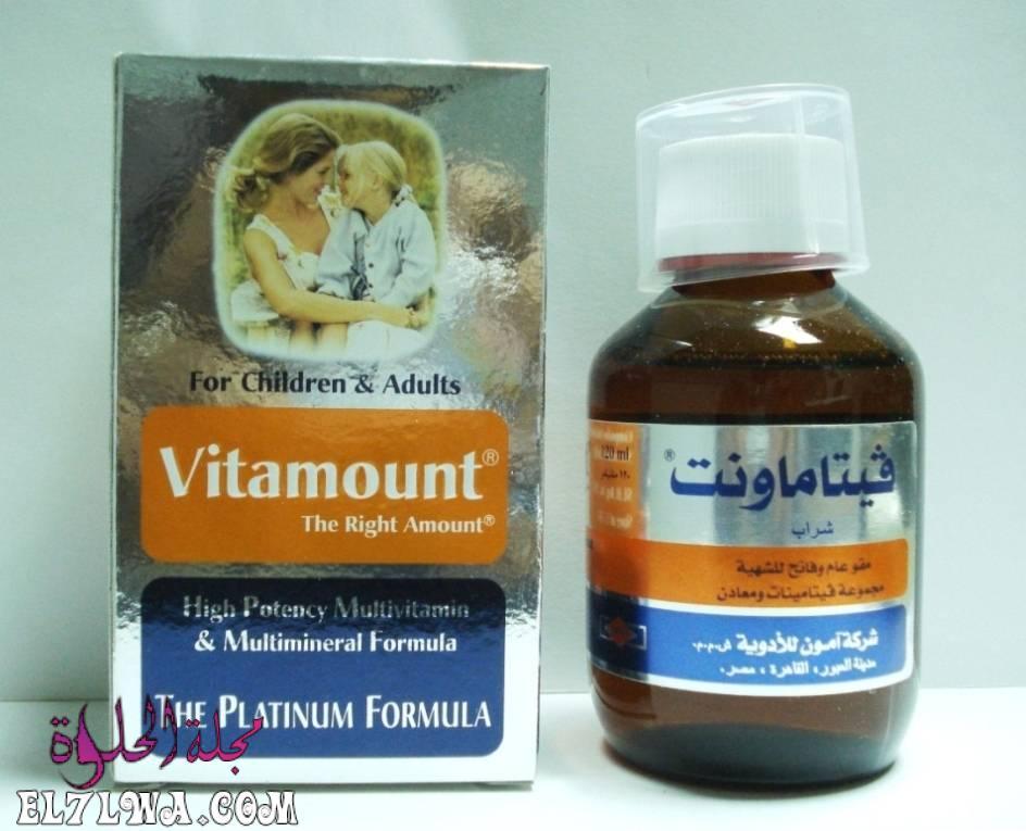 فيتاماونت Vitamount فيتامينات للرجال والسيدات