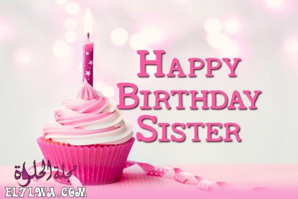 صور تهنئة عيد ميلاد اختي كلام عيد ميلاد اختي
