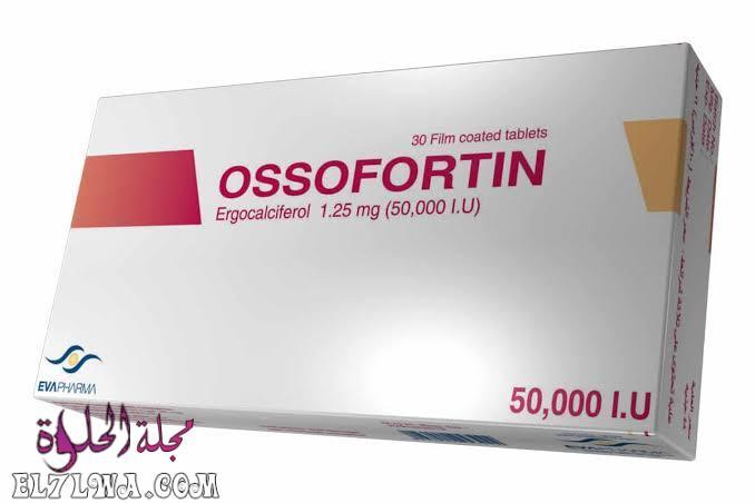 أقراص اوسوفورتين Ossofortin لعلاج نقص فيتامين د