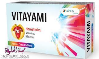 فيتايامى Vitayami لعلاج نقص الحديد والفيتامينات