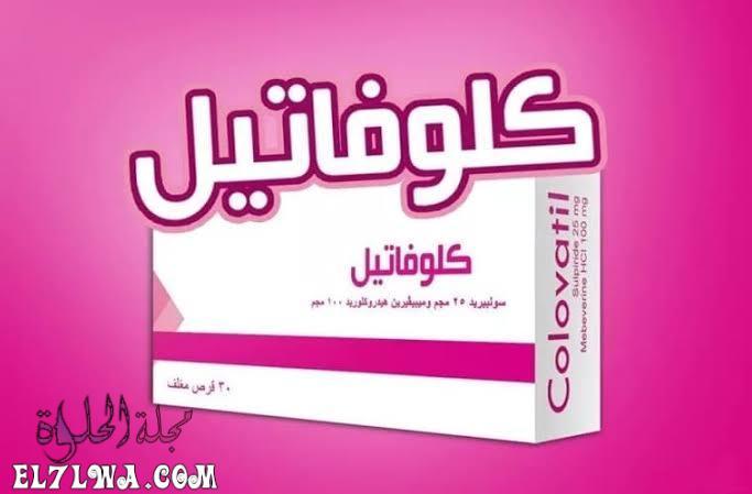 كلوفاتيل Colovatil لعلاج القولون العصبي والتهاب المعدة