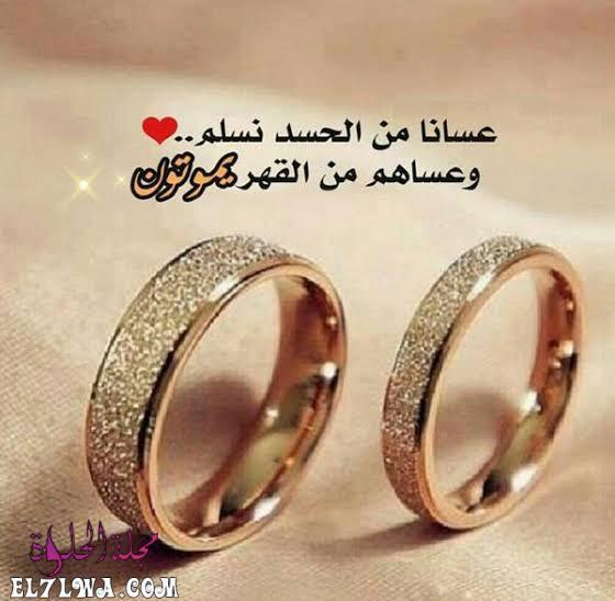 صور عن عيد الزواج عبارات عيد الزواج للزوج عيد زواج سعيد حبيبي