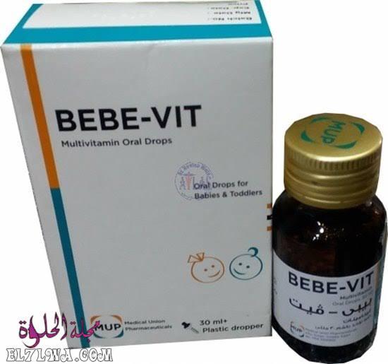 بيبي فيت Bebe Vit فيتامينات لتقوية مناعة الأطفال الرضع