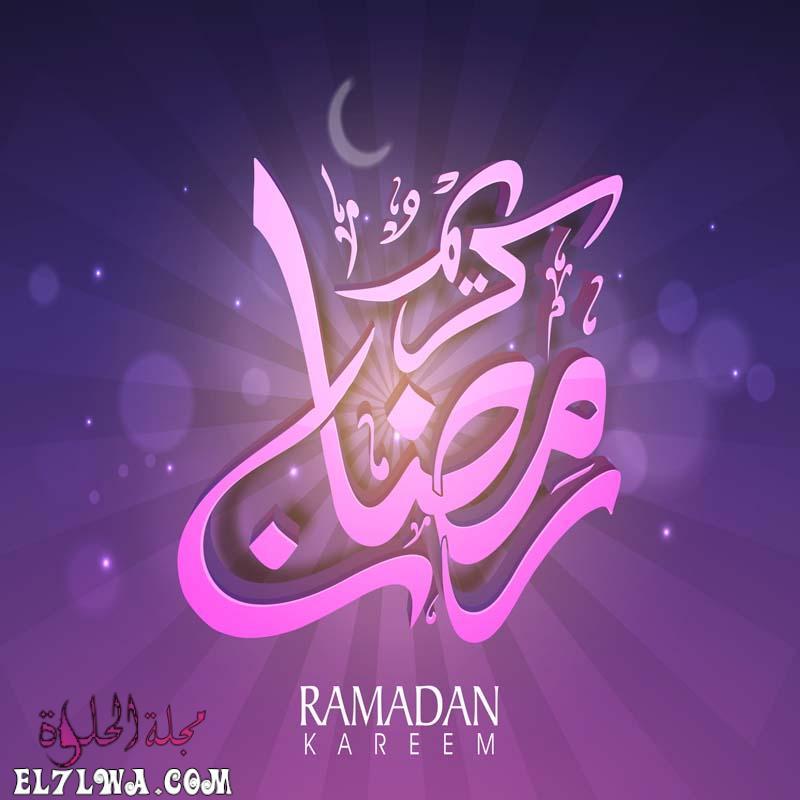 رمضان كريم صور رمضان 2021 أجمل صور عن رمضان تهنئة بمناسبة رمضان