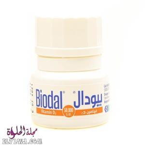 بيودال Biodal 50000 لعلاج نقص فيتامين د وعلاج هشاشة العظام والكساح