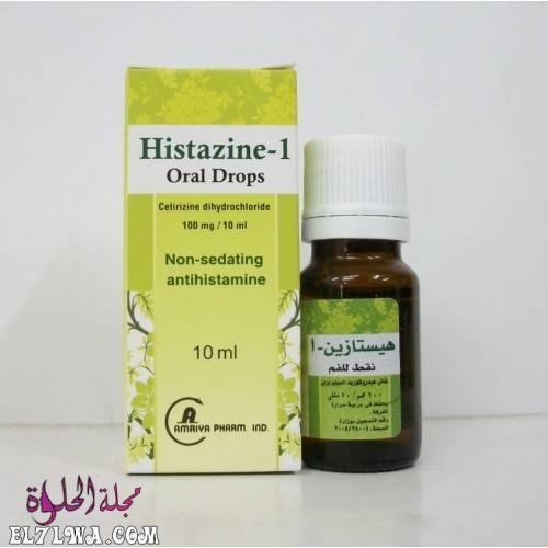 أقراص هيستازين Histazine لعلاج الحساسية والالتهابات