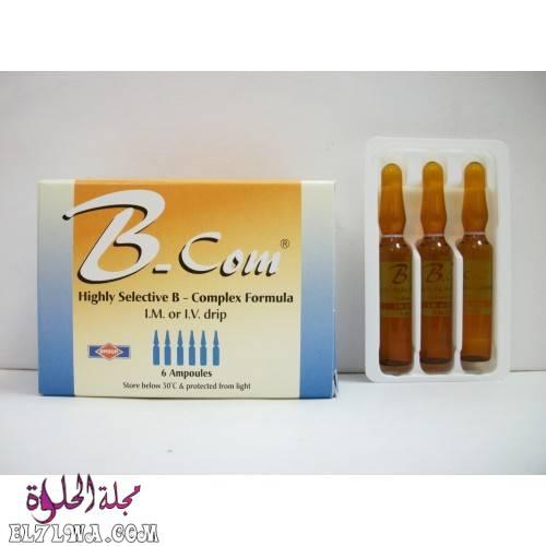 حقن بي كوم B-COM لعلاج نقص فيتامين ب والتهاب الأعصاب