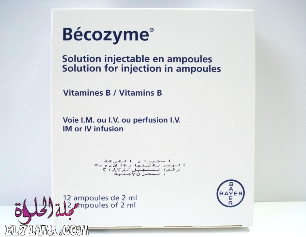 حقن بيكوزيم Becozyme لعلاج نقص فيتامين ب وعلاج التهاب الأعصاب