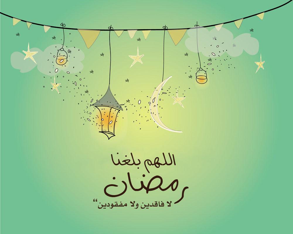 صور دعاء اللهم بلغنا رمضان