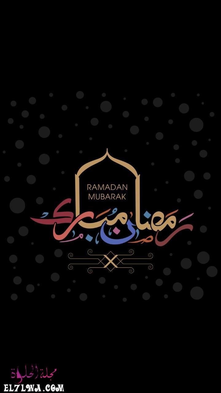 صور رمضان مبارك خلفيات رمضان كريم 2021 تحميل خلفيات موبايل شهر رمضان