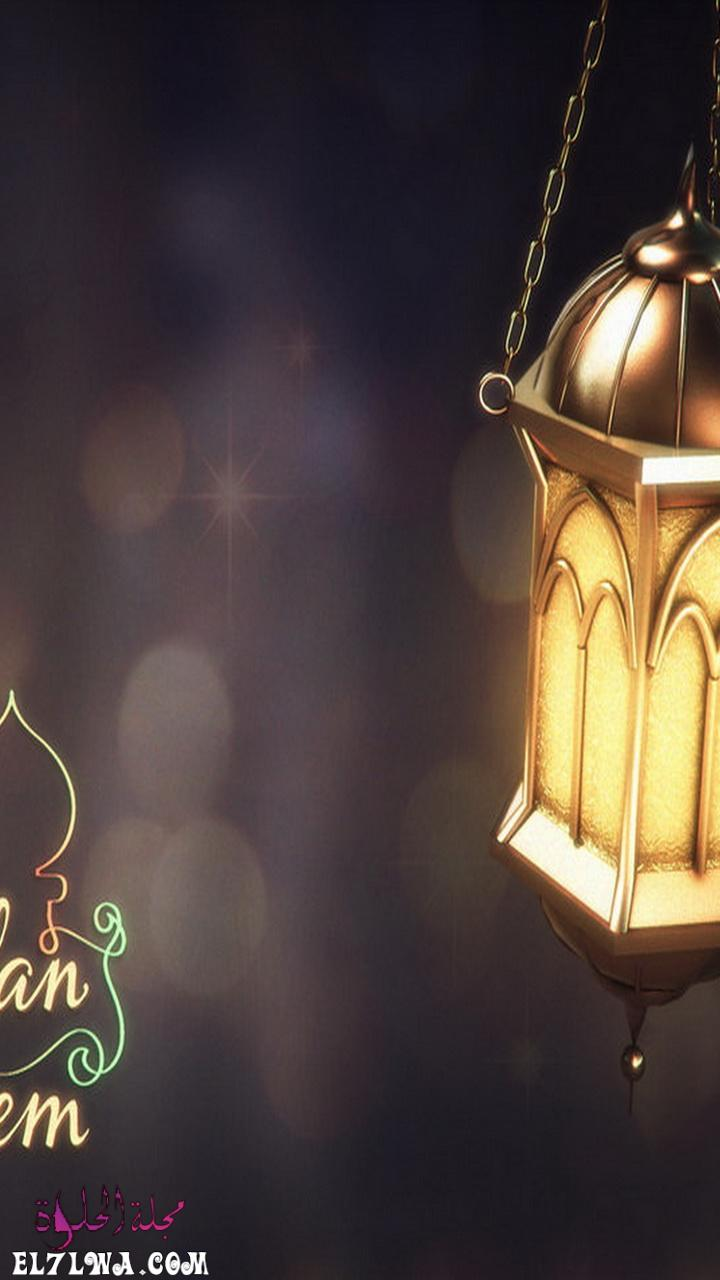 صور فانوس رمضان خلفيات رمضان كريم 2021 تحميل خلفيات موبايل شهر رمضان