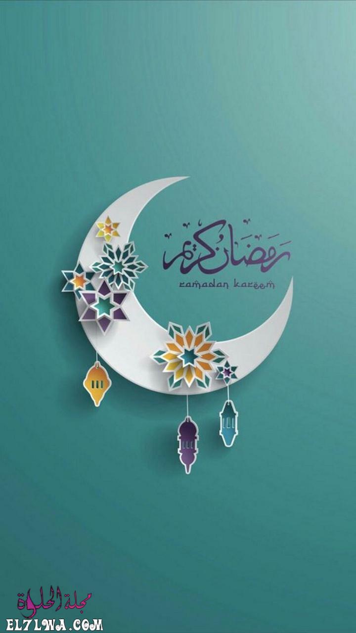 صور رمضان كريم خلفيات رمضان كريم 2021 تحميل خلفيات موبايل شهر رمضان