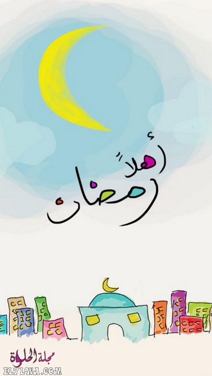 صور اهلا رمضان خلفيات رمضان كريم 2021 تحميل خلفيات موبايل شهر رمضان