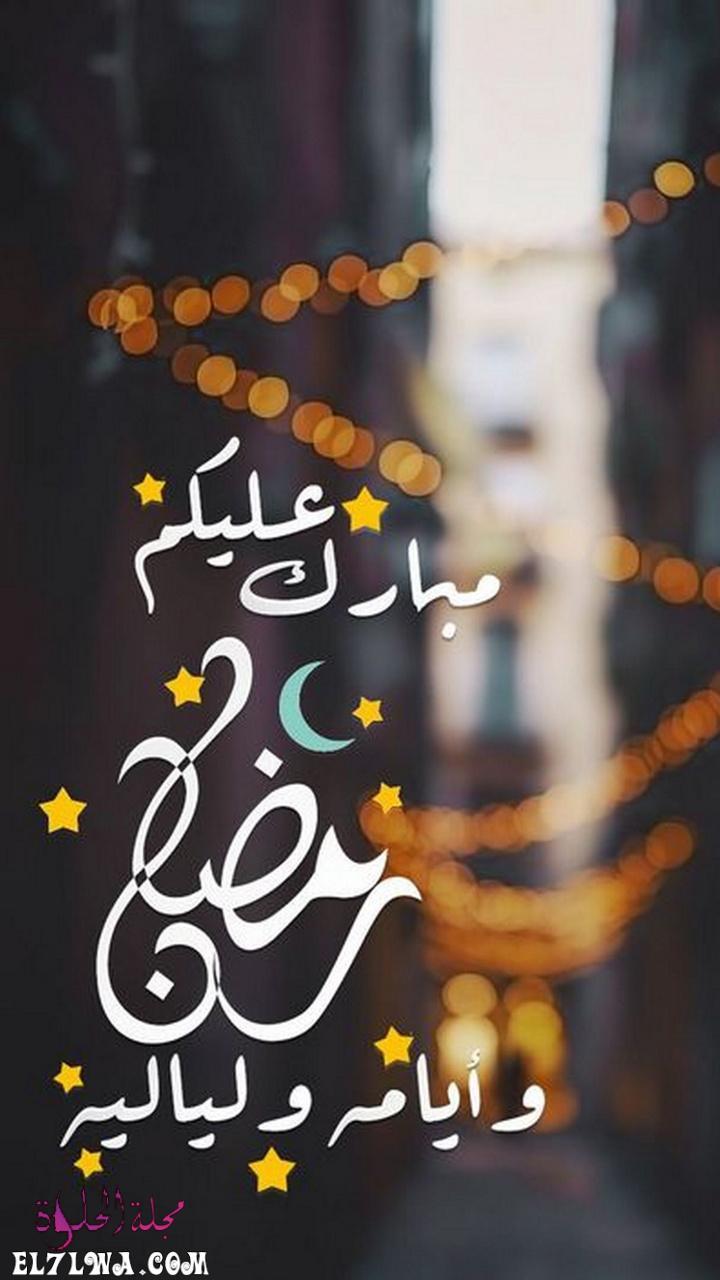 صور مبارك عليكم رمضان خلفيات رمضان كريم 2021 تحميل خلفيات موبايل شهر رمضان