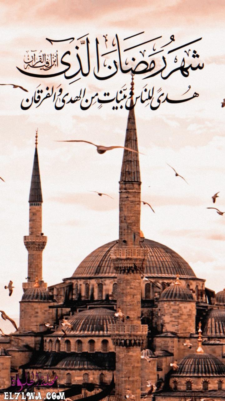 صور شهر رمضان الذي انزل فيه القرآن خلفيات رمضان كريم 2021 تحميل خلفيات موبايل شهر رمضان