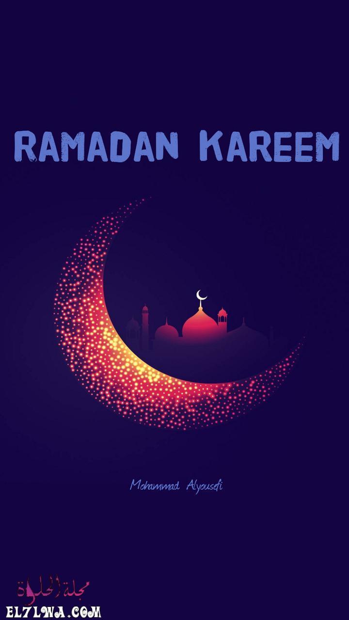 صور جميلة لشهر رمضان خلفيات رمضان كريم 2021 تحميل خلفيات موبايل شهر رمضان