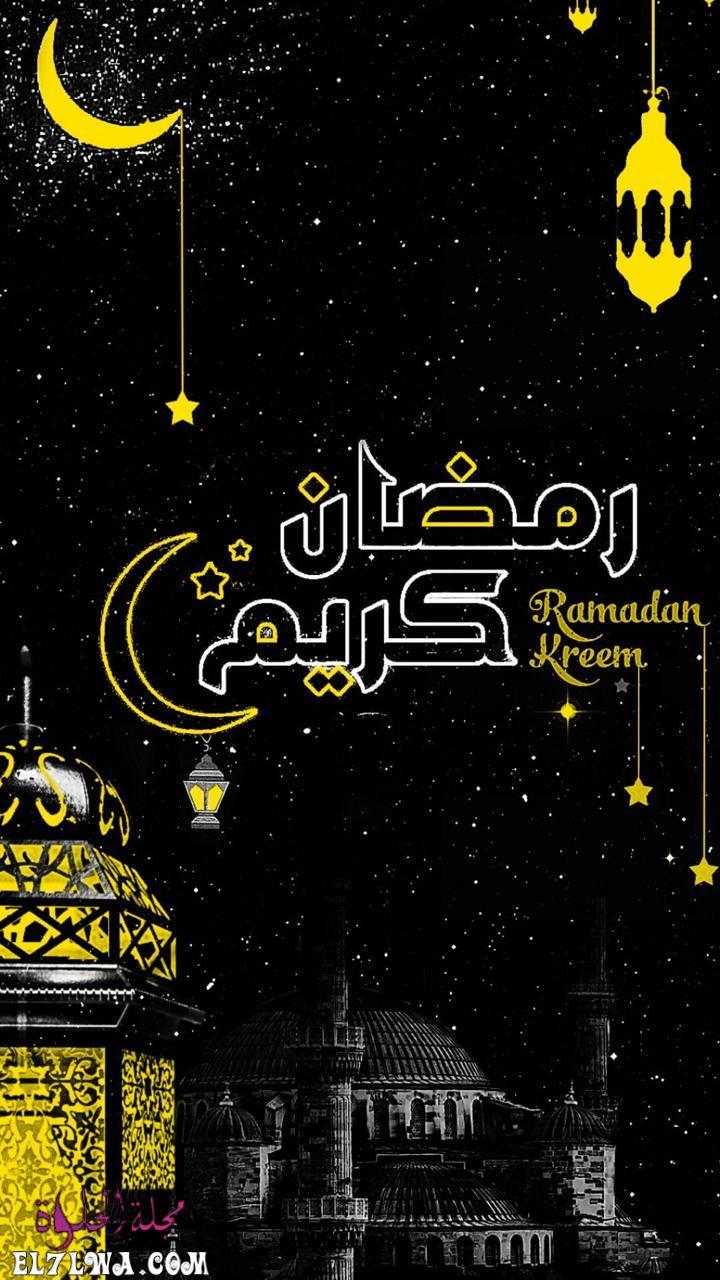 خلفيات مكتوب عليها رمضان كريم خلفيات رمضان كريم 2021 تحميل خلفيات موبايل شهر رمضان