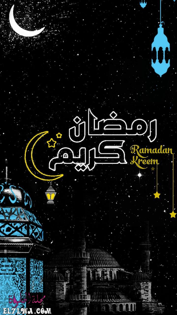 Ramadan Kareem رمضان كريم خلفيات رمضان كريم 2021 تحميل خلفيات موبايل شهر رمضان
