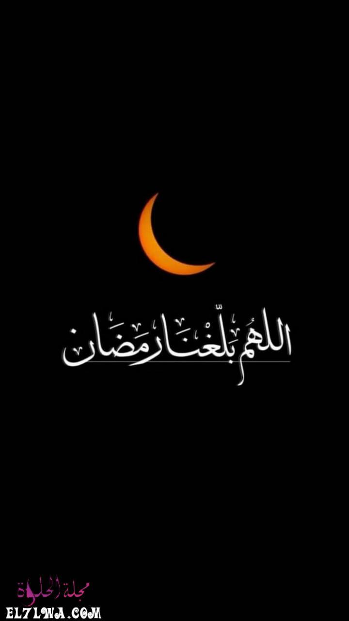 صور اللهم بلغنا رمضان خلفيات رمضان كريم 2021 تحميل خلفيات موبايل شهر رمضان