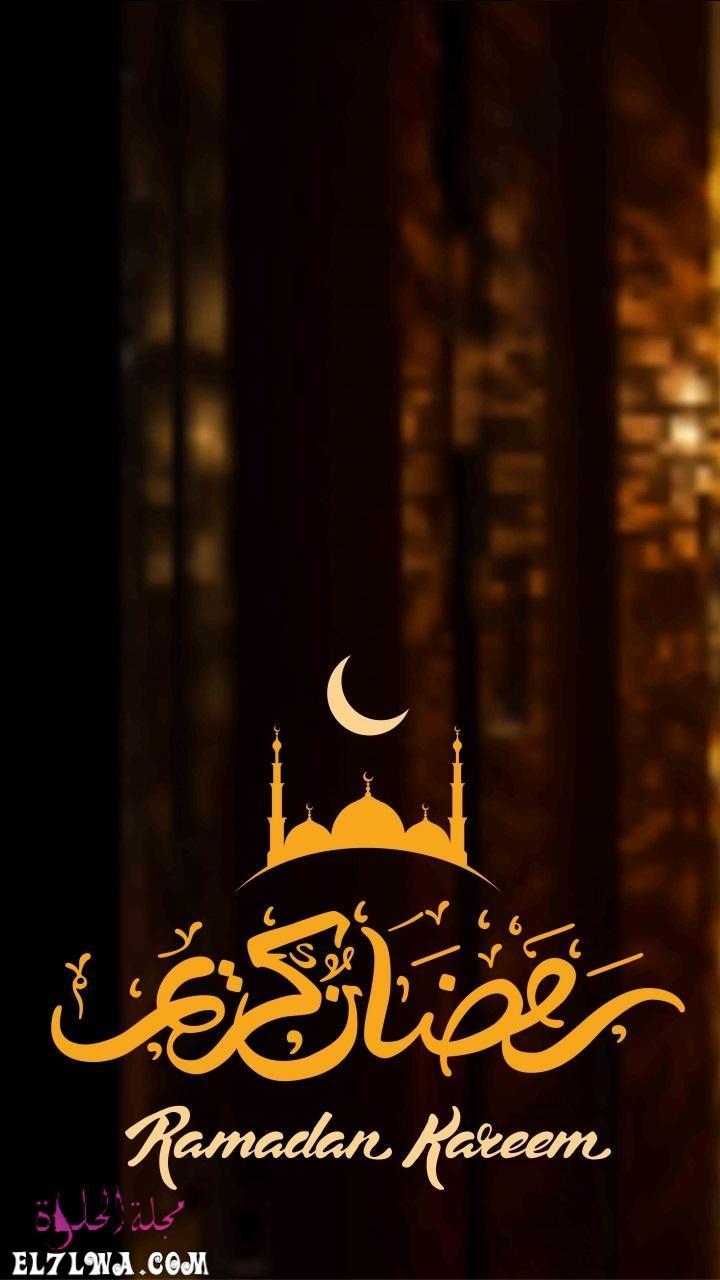 صور خلفيات رمضان كريم 2021 تحميل خلفيات موبايل شهر رمضان