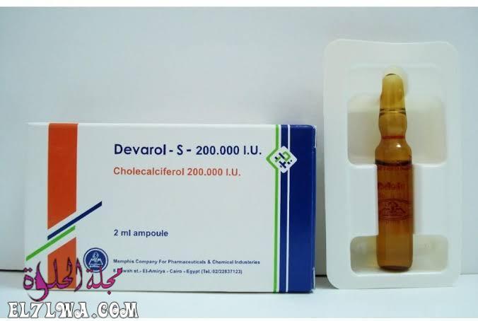 حقن ديفارول إس Devarol S لعلاج نقص فيتامين د