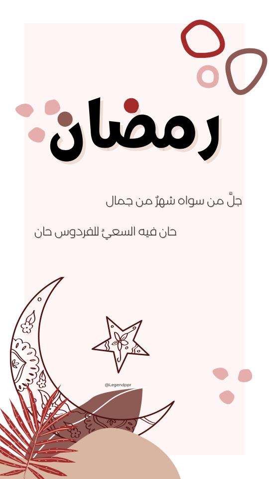 خلفيات رمضان خلفيات دينية رمضان 2021 تحميل صور رمضان 2021 للموبايل جديدة