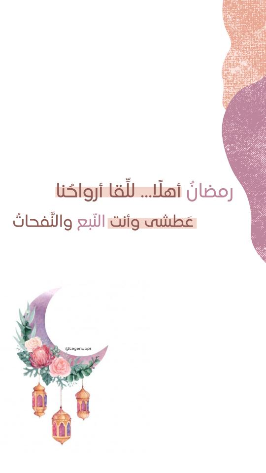 رمضان اهلا خلفيات دينية رمضان 2021 تحميل صور رمضان 2021 للموبايل جديدة