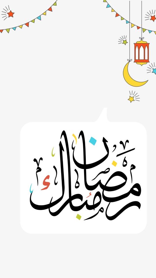 صور رمضان مبارك خلفيات دينية رمضان 2021 تحميل صور رمضان 2021 للموبايل جديدة