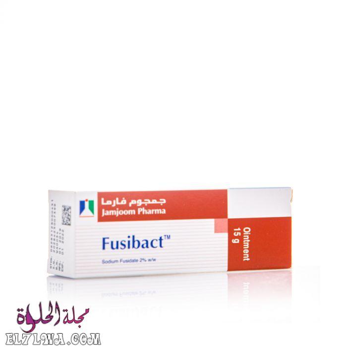 كريم ومرهم فيوسيباكت Fusibact لعلاج الالتهابات الجلدية والجروح والدمامل
