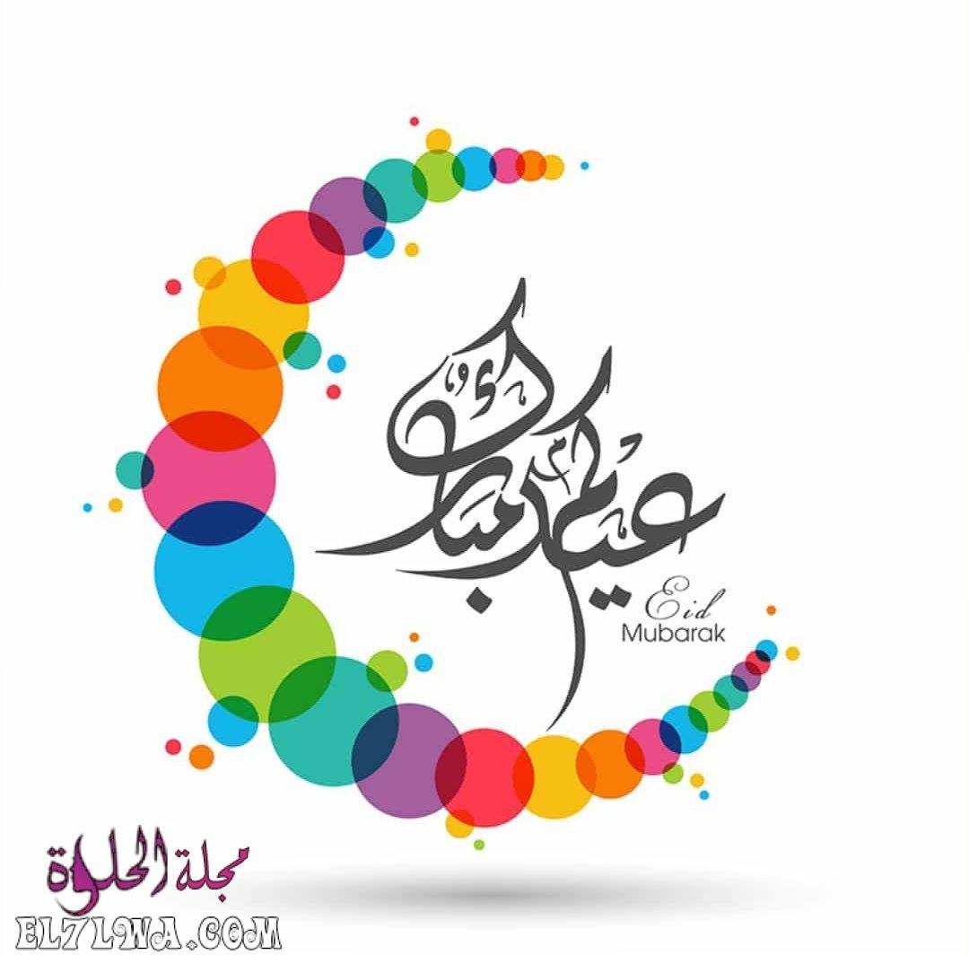 بوستات عيد الفطر 2021 تهنئة عيد الفطر المبارك رسائل عيد الفطر