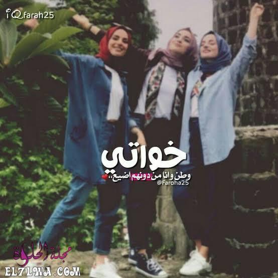 صور عن الأخت كلام عن الأخت أجمل عبارات عن الأخت