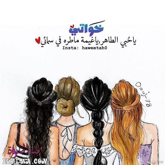 صور عن الأخوات بوستات عن الأخوات أجمل كلام عن الأخوات قصير