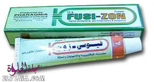 فيوسي زون كريم ومرهم Fusi Zon لعلاج الالتهابات والحبوب والتسلخات
