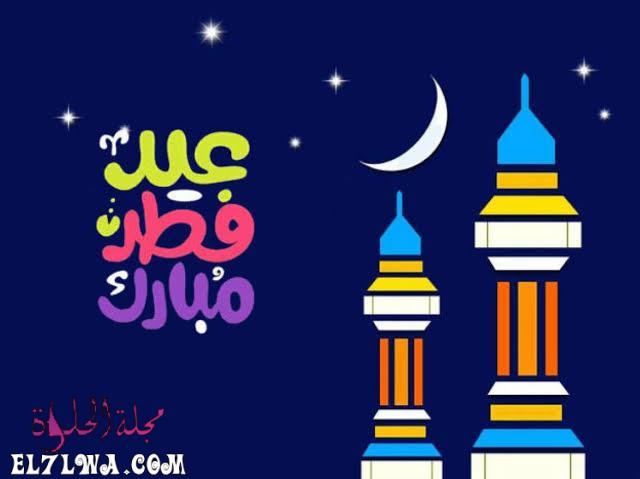 عيد الفطر 2021 تهنئة عيد الفطر أجمل صور تهنئة بعيد الفطر المبارك 2021