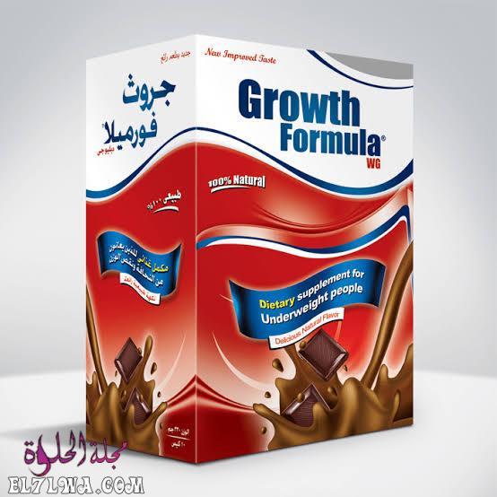 جروث فورميلا Growth Formula مكمل غذائي لزيادة الوزن للكبار والأطفال والحوامل